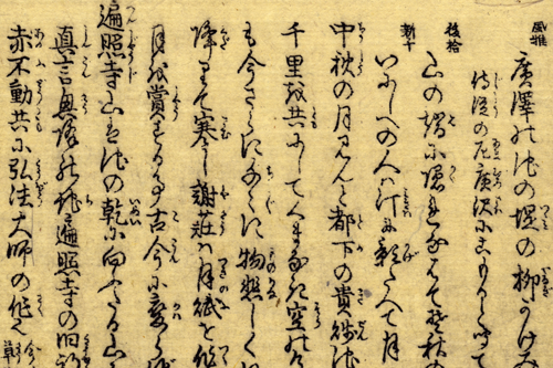 japanese script writing